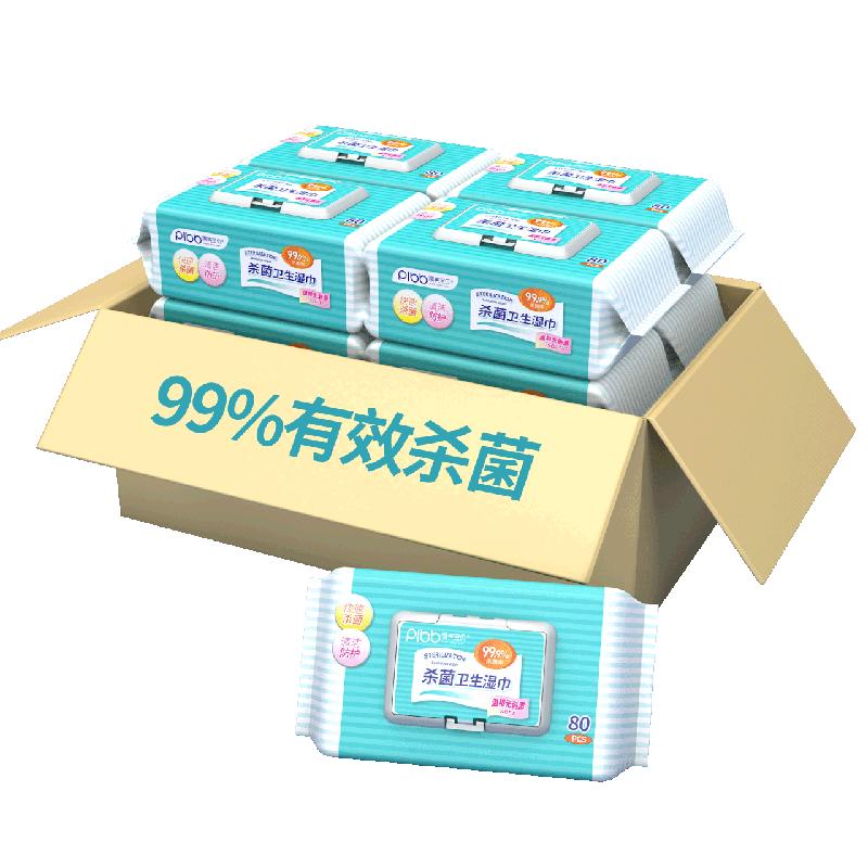 【消毒湿巾】消毒湿巾大包特价