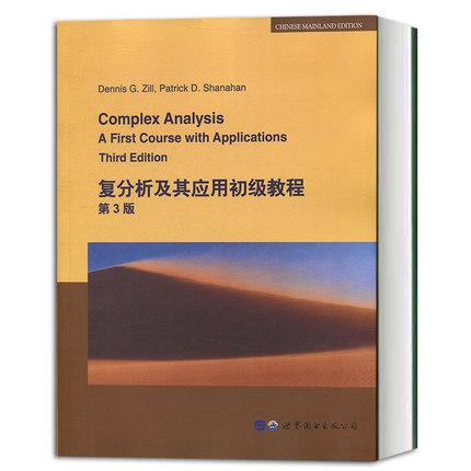 复分析应用初级教程第3版d.g图书