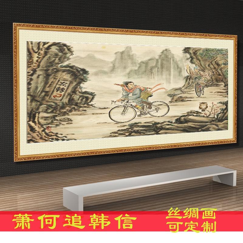 。房客厅画萧何月下追韩信丝绸墙壁要啥自行车卧室装饰搞笑墙壁画