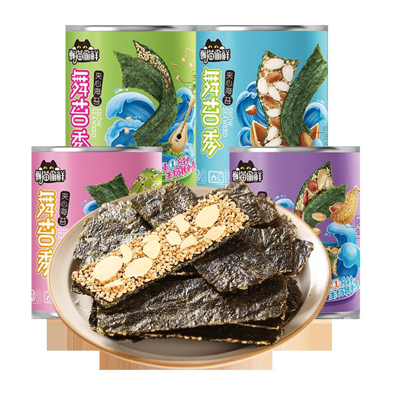 懒猫偷鲜罐装夹心海苔42g夹心脆儿童宝宝即时小吃零食拌饭紫菜