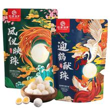 【佰津利昇】椰球芒果夹心水果味软糖