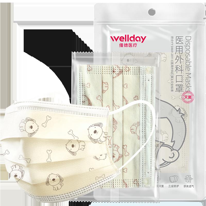 维德医疗医用外科儿童口罩一次性独立包装男童女童无菌口罩学々生