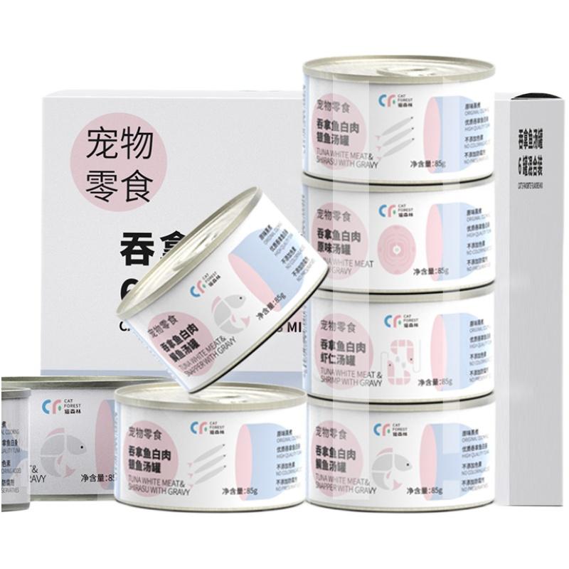 猫森林猫罐头营养增肥泰国进口零食吞拿鱼白肉罐头85g*24罐整箱