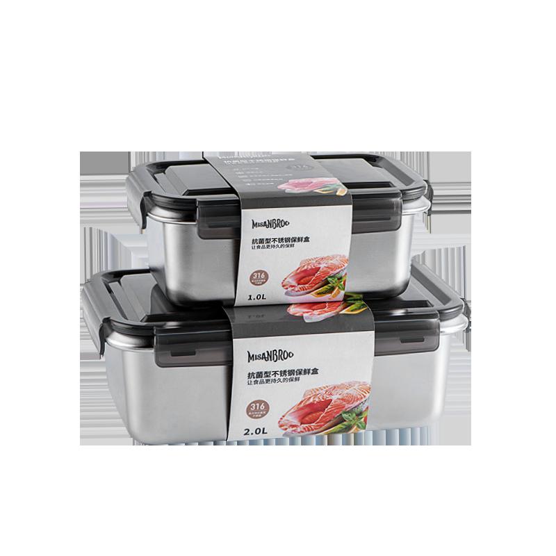 芬兰MISANBROO食品级316不锈钢保鲜盒密封防漏饭盒冰箱冷冻收纳盒