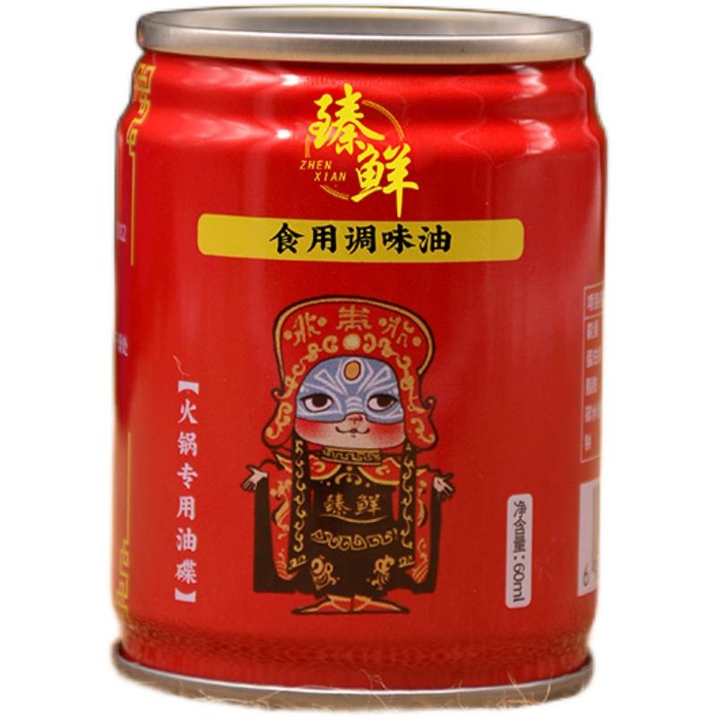 臻鲜火锅香油共300ml重庆四川火锅蘸料小罐装麻油碟装家用芝麻油