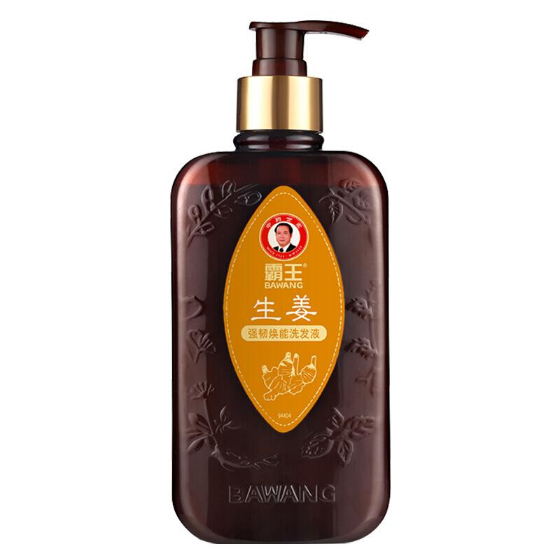 【霸王】正品防脱发强韧生姜洗发水