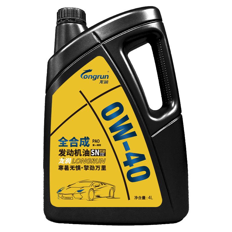 龙润(longrun)PAO全合成汽油机油SN 0W40汽车发动机润滑油欧美车