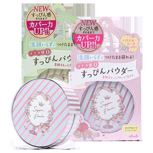 日本Club晚安粉出浴素颜美肌粉饼干爽保湿修颜定妆玫瑰香粉蜜正品