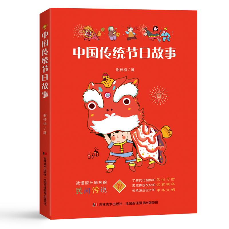 【官方正版】中国传统节日故事课外书
