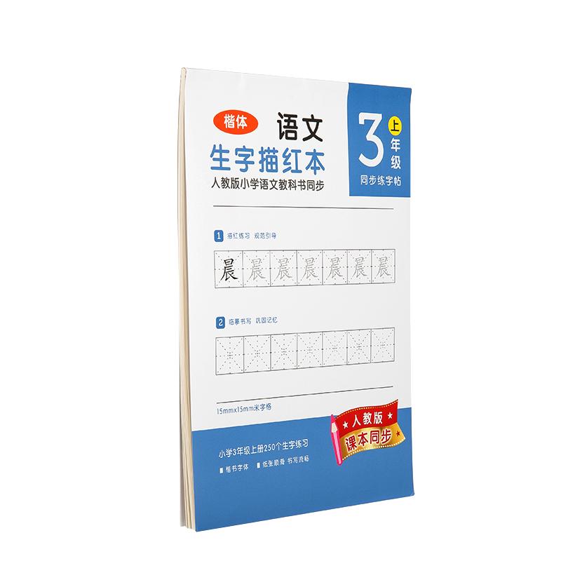充电台灯好不好_得力生字描本练字帖1-3年级同步使用_优优好店