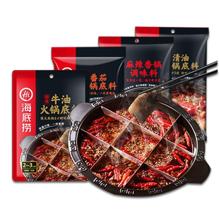Haidilao hot pot bottom material 150g * 2 packs
