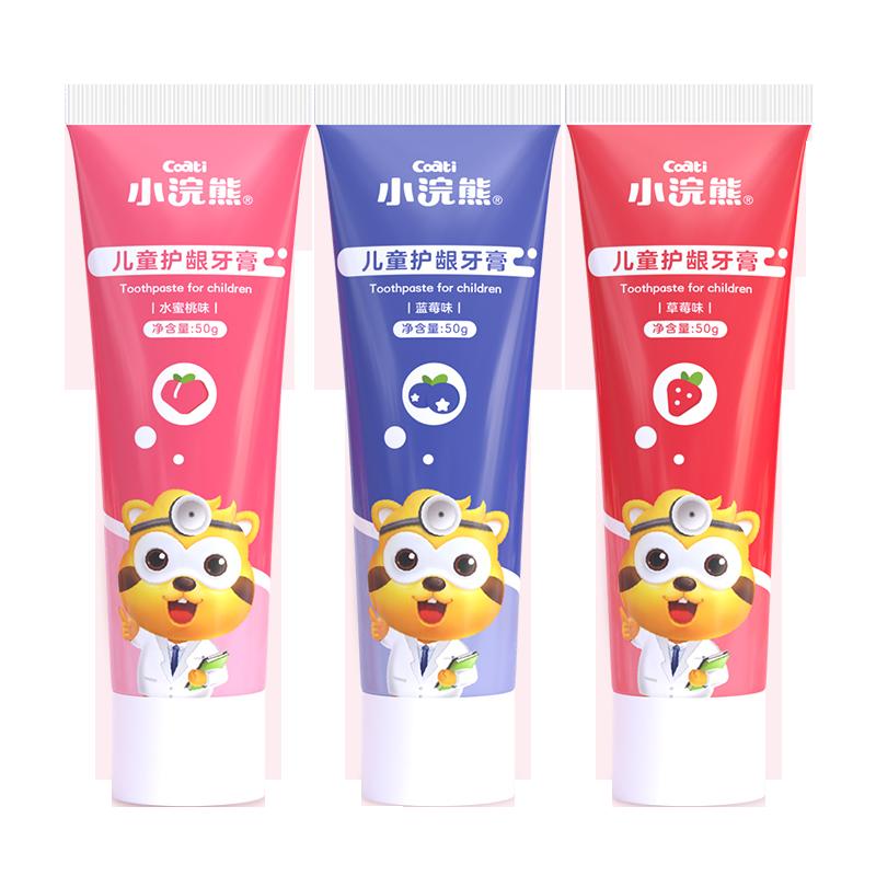 【3支装】小浣熊儿童牙刷杯牙膏套装