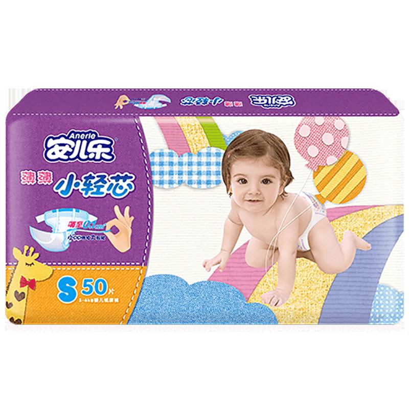 【安儿乐官方】小轻芯透气纸尿裤S50片