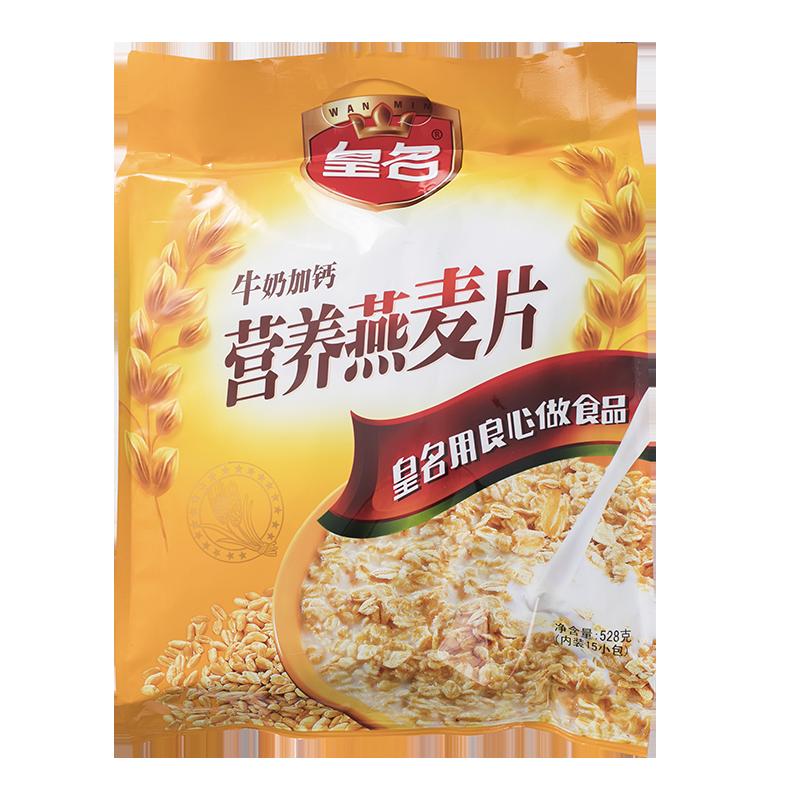 皇名独立小袋装牛奶燕麦片