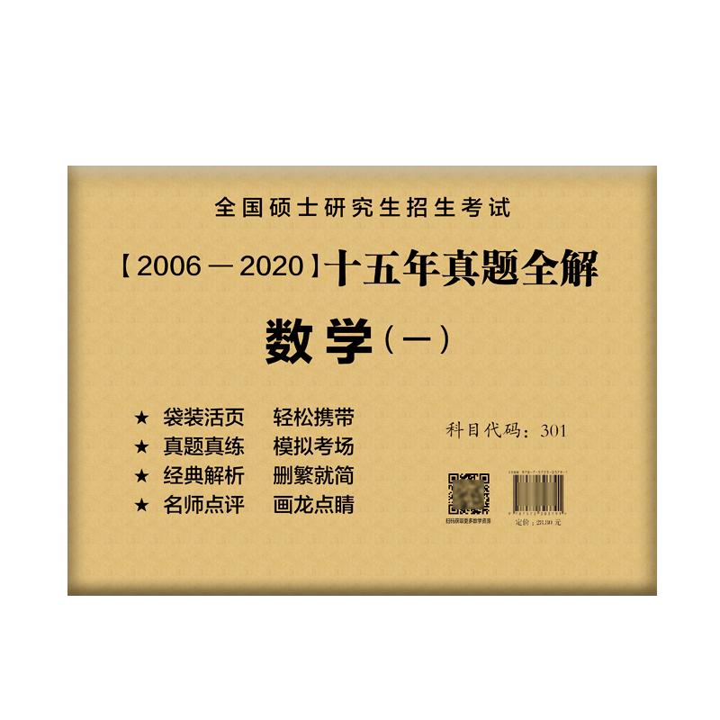 韩国平2021考研数学一历年真题全解
