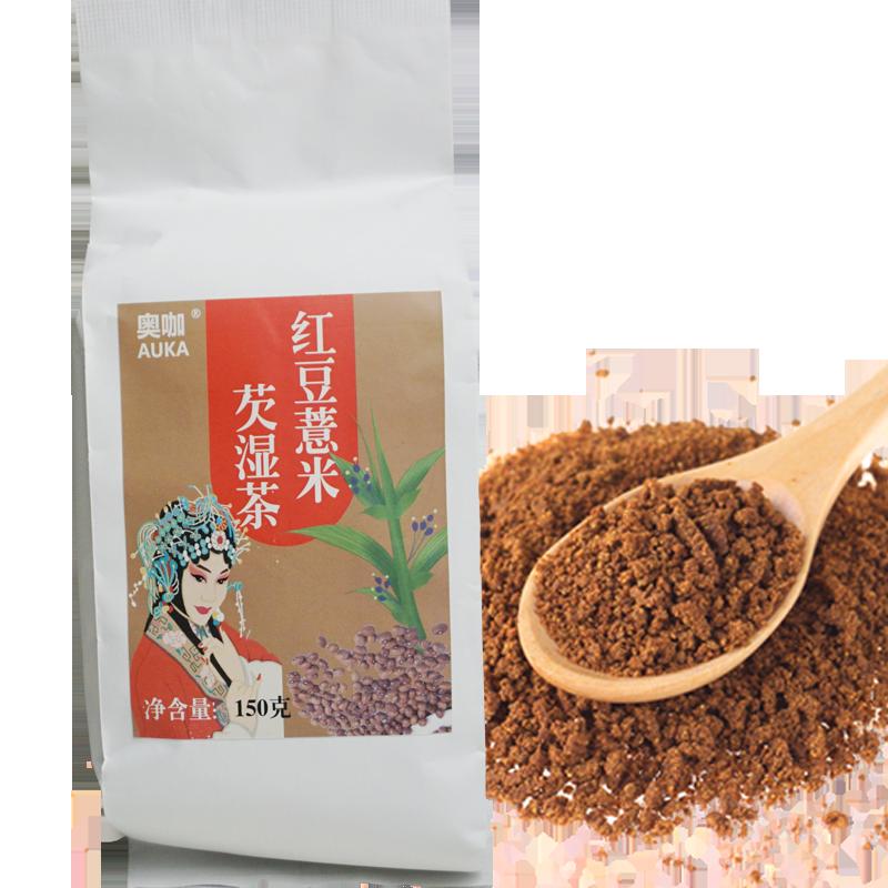祛水湿茶赤小豆薏仁米茯苓芡实150g