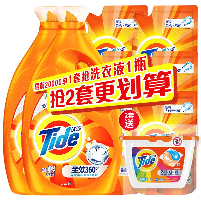 宝洁汰渍机洗洗衣液18.4斤促销组合实惠装全效去渍洁净整箱批家用