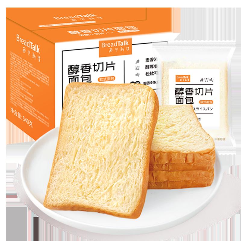 面包新语醇香吐司切片540g