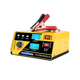大功率汽車摩托車電瓶充電器12V24V伏大功率充電機多功能充滿自停