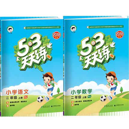 新版2019秋季人教部编数学书练习册