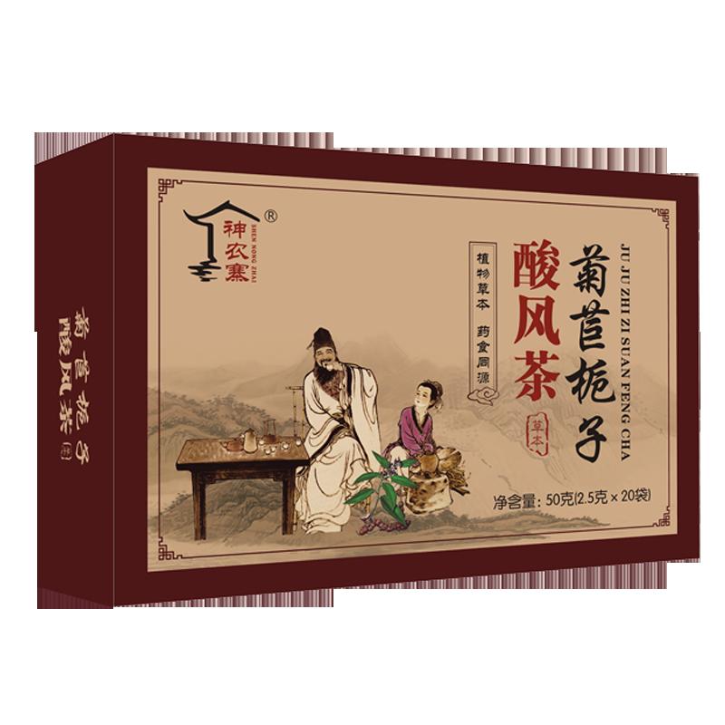【买二送一、多买多送】菊苣栀子茶酸风茶