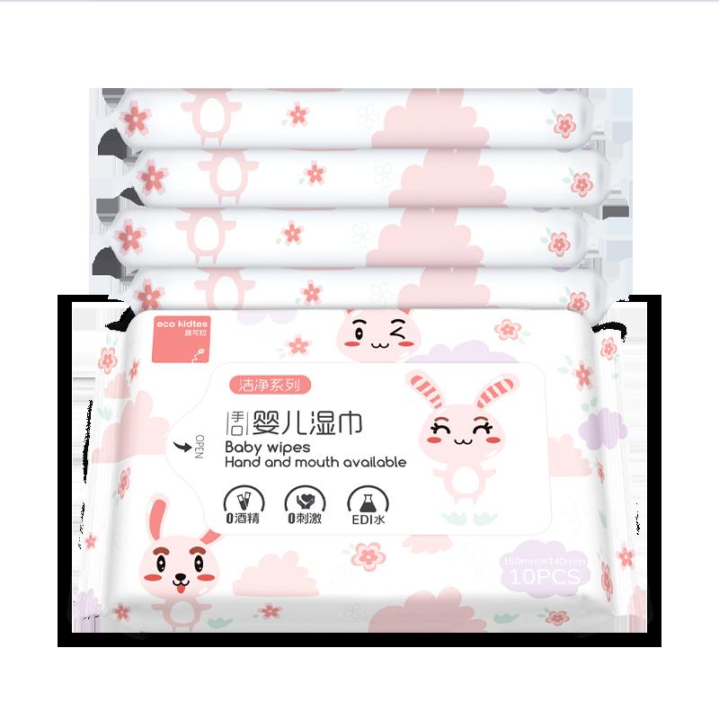 【50抽】宜可拉婴儿手口专用湿纸巾