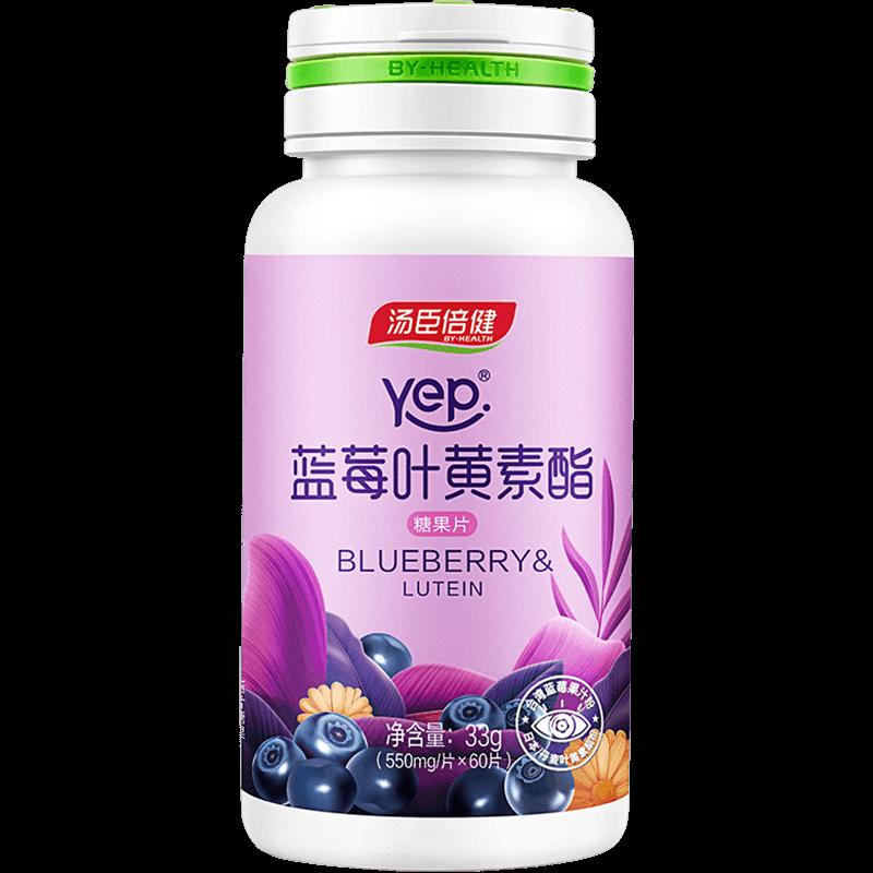 汤臣倍健蓝莓叶黄素体素叶黄色素片非美国专利保健品