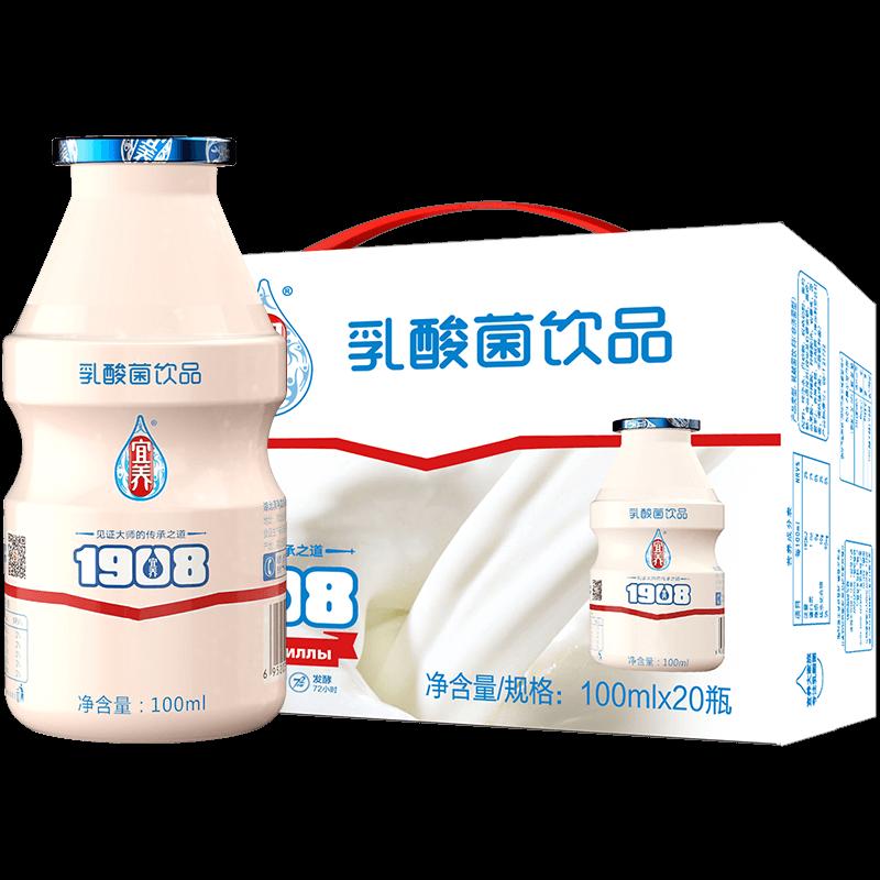 宜养 1908乳酸菌牛奶饮品 0脂肪 学生儿童奶 老少皆宜 100ml*20瓶