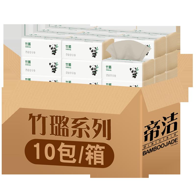 帝洁10包抽纸家用实惠装婴儿卫生家庭面巾纸擦手餐巾纸巾整箱批发