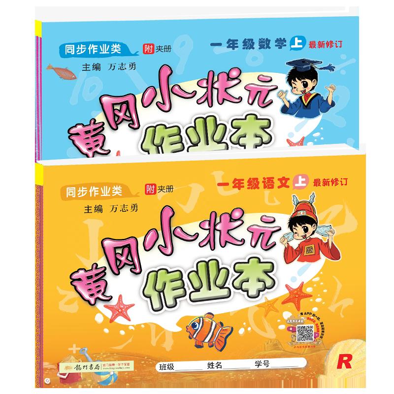 2020新版 人教版一年级上册语文数学书同步训练 黄冈小状元一年级上小状元作业本语文数学全套共2本 小学一年级上册试卷测试卷全套