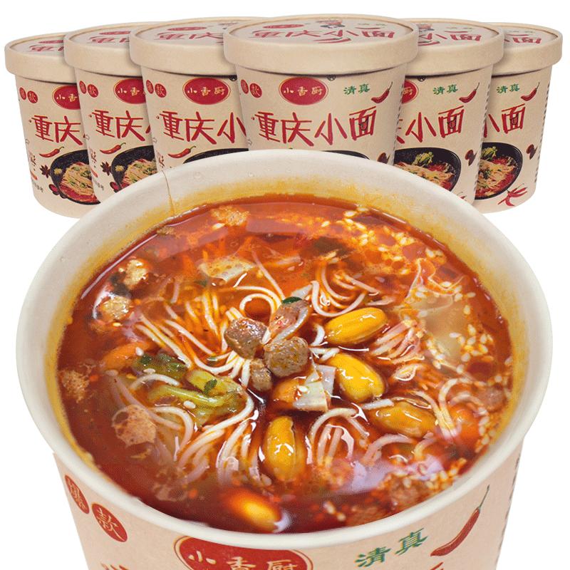 小香厨重庆小面125g*6桶整箱番茄鸡蛋面私房牛肉面特色小吃嗨吃家