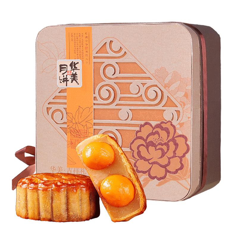 中秋华美月饼礼盒480g