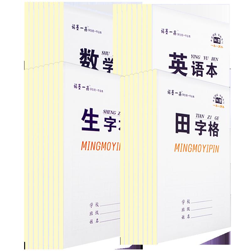 【超实惠~】中小学加厚作业本