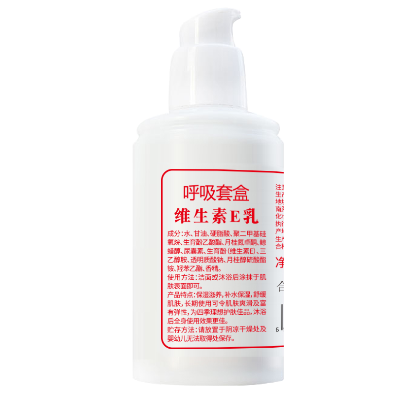 【国货】维生素e乳液身体乳补水