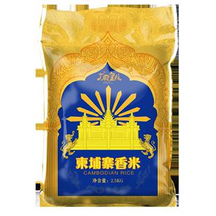 广府皇粮柬埔寨长粒香5斤包装袋