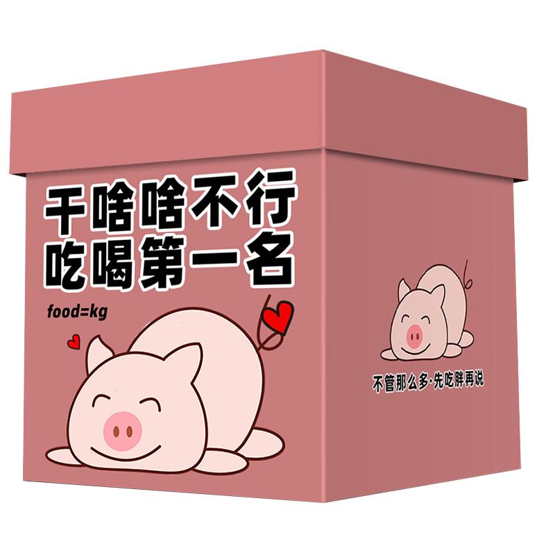 巨型猪饲料儿童零食小整箱大礼包