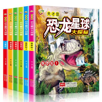 6册恐龙星球大探秘三叠纪dk漫画书