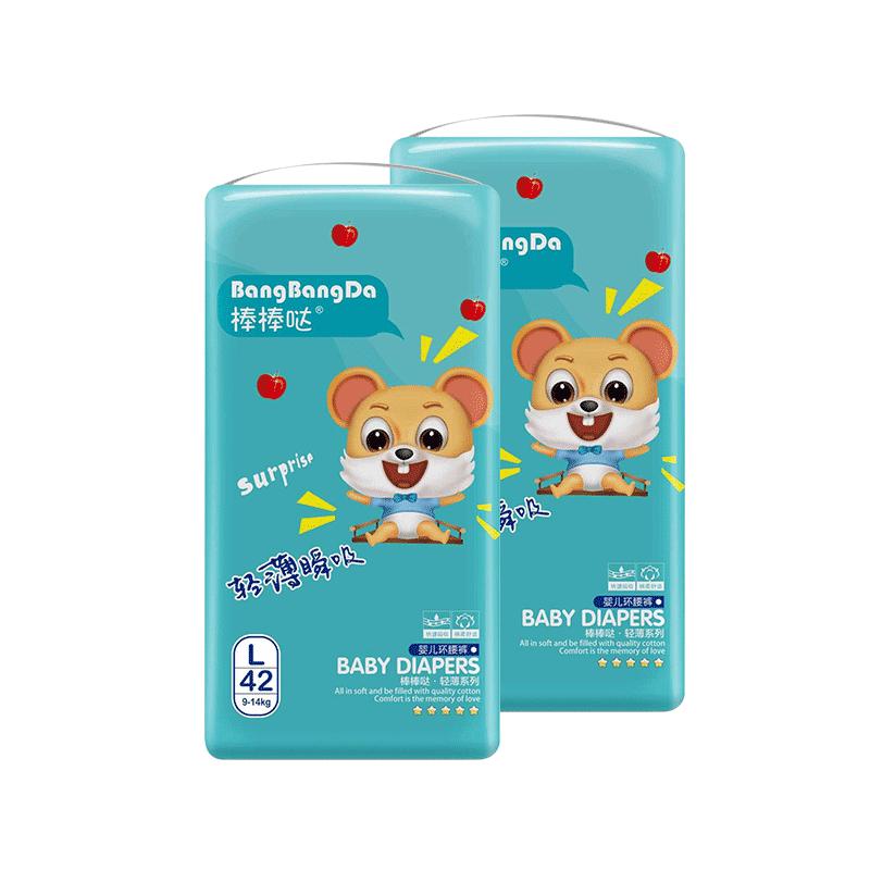 【棒棒哒】超薄透气婴儿纸尿裤84片