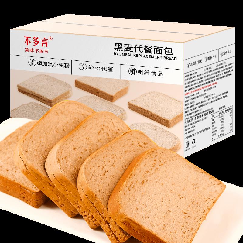 【刷脂代餐】黑麦全麦面包500g
