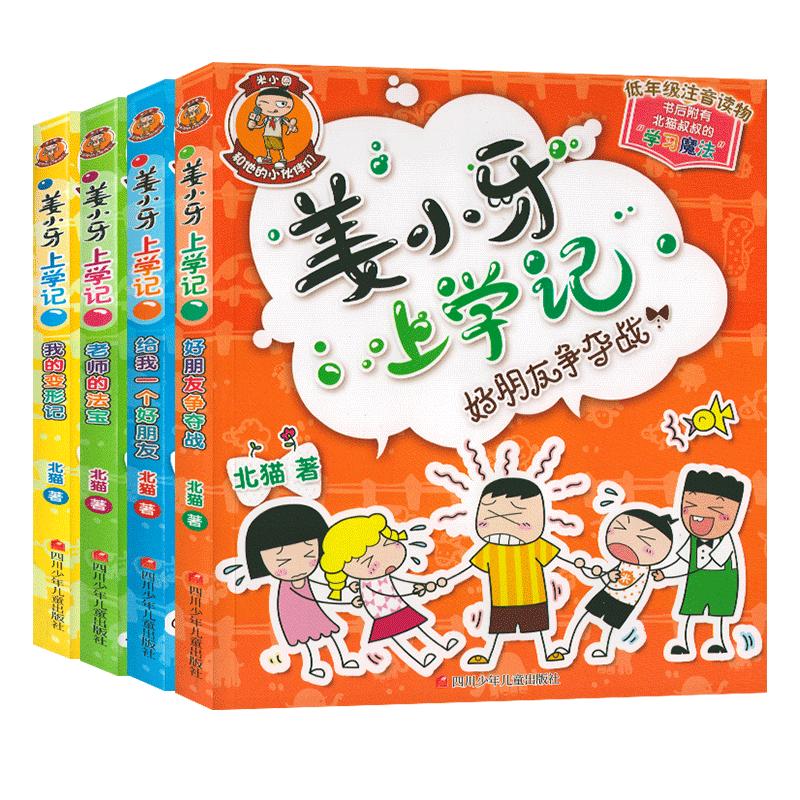 姜小牙上学记全套4册低年级注音读物