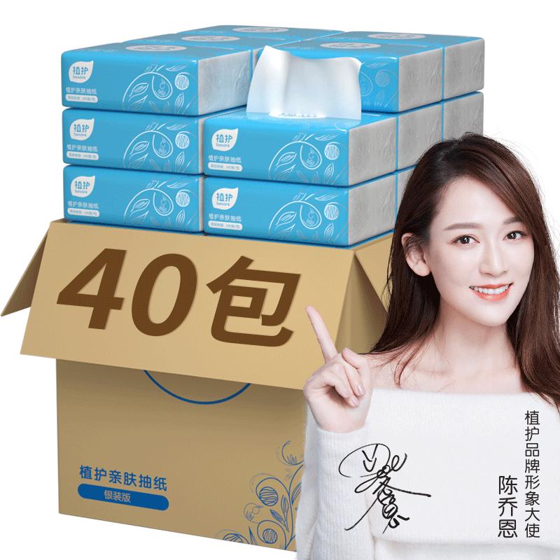 植护40包抽纸原木纸巾家用整箱实惠装餐巾纸卫生纸面巾纸抽擦手纸