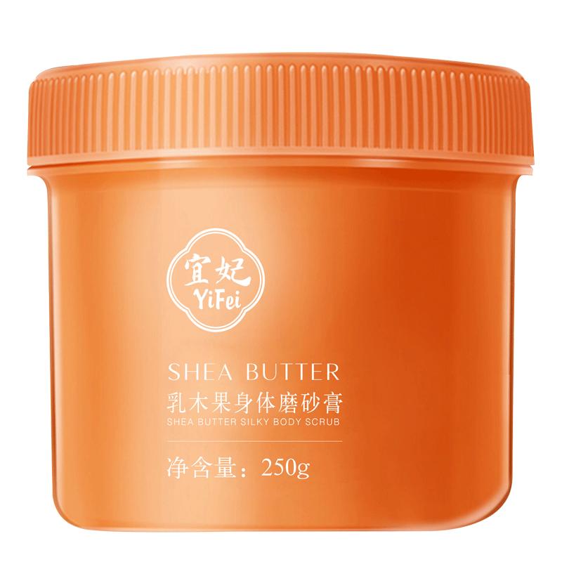 宜妃乳木果身体磨砂膏全身去角质鸡皮肤保湿滋润滑正品小黄罐