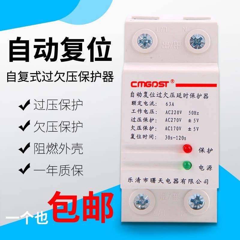 。自复式过欠压保护器220v40A60A家用单相延时断电路保护开关断路