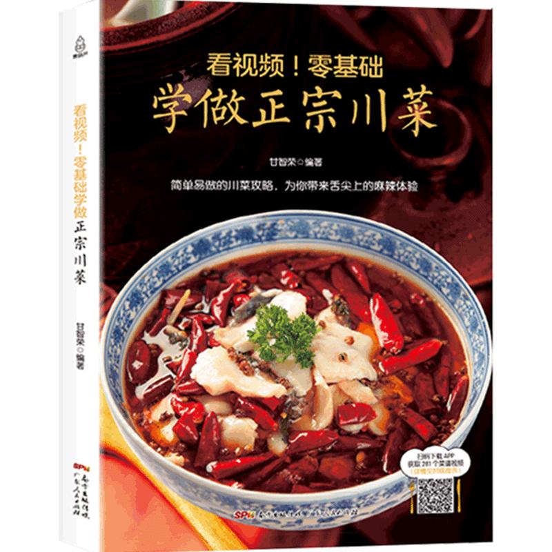 正版零基础学做正宗川菜菜谱图书