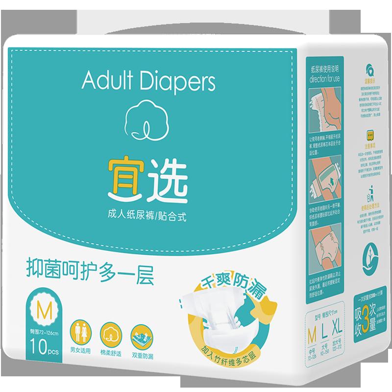宜选成人纸尿裤双芯层M码中号10片老人用尿布男女士老年人尿不湿