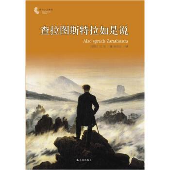 《译林人文精选:查拉图斯特拉如是说》, 尼采,杨恒达,译林出版社,9787544728591正版现货