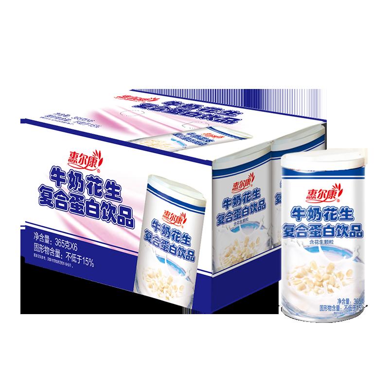 惠爾康谷物麥片營養早餐奶植物蛋白飲料花生牛奶飲品整箱365g*6罐
