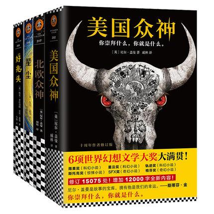 正版包邮尼尔盖曼科幻4册+星尘书