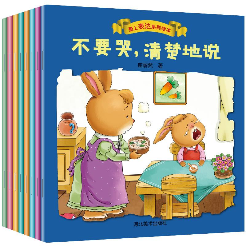 共18册爱上表达系列儿童启蒙绘本