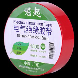 米乐奇红色pvc防水绝缘电工胶带